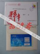 贺卡带封:荆州市人大常委会副主任 童水清