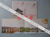 贺卡带封:中国邮政集团李国华、孙亚华 【附中国邮政太空邮局开通纪念张】