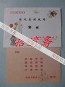 贺卡带封:湖北省财政厅 聂平