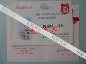 贺卡带封:武汉市工商联主席、武汉市总商会会长余元九