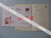 贺卡带封:武汉市硚口区人大副主任  熊守京