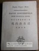 英文文学丛书第三种《块肉余生述》全一册 英汉合注 民国35年四版