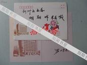贺卡带封:武汉市城市管理局副局长 罗时杰