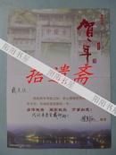 贺卡:襄城区襄城区委常委区政协党组副书记蔡金海