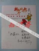 贺卡:黄冈市人大 陆明
