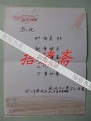 贺卡:武汉市黄陂区政府办公室 万红