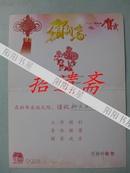 贺卡:新洲区人民政府副区长 胡朝晖