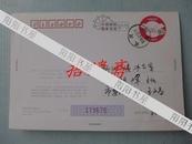 贺卡:武汉市委组织部 王文高