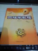 四柱学教程【2009年一版一印;中国易学文化传承解读】