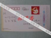 贺卡:武汉市新洲区人民政府办公室 魏久明