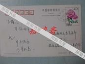 贺卡:浙江临海市委宣传部 潘晓春