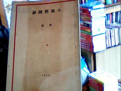 小说旧闻抄【民国版】