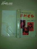 抗日战争时期的四川话剧运动(作者签赠本,有水印)