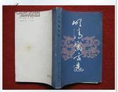 怀旧收藏《明清寓言选》花山文艺出版社 83年1版1印好品 保老保真