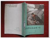 怀旧收藏《小班长和他的战士们》72年1版1印 好品 保老保真
