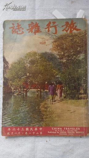 1947年精印《旅行杂志》第21卷第11号封面上海的深秋 、首都初访、南湖烟雨楼台、访台湾、香港的奇异法律、从上海到巴黎、香港、澳门、新加坡游、筇竹寺的罗汉和元碑及大量广告