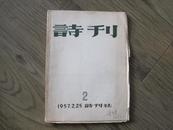 《诗刊》二期,1957年道林纸,毛边本