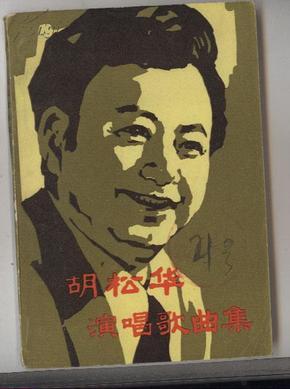 艺术/胡松华演唱歌曲集(货号:3/200)