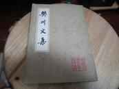 私家藏书《樊川文集》(中国古典文学丛书)  A1