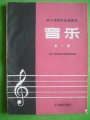 高中音乐课本全一册,1992年第3版