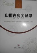 中国古典文献学
