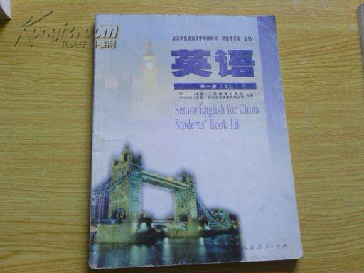 初中英语人教版 人教版高中数学教材 深圳初中英语教材图片