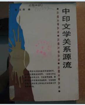 中印文学关系源流(馆藏)