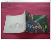 好品连环画 《狼穴的爆炸声》黑龙江人民出版社 81年12月1版1印