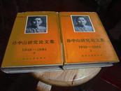 孙中山研究论文集(1949-1984)(全二册)精装B6