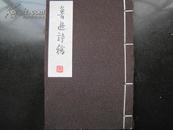 【鲁迅诗稿】(线装袖珍本)1981年人民文学