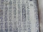 明代刊本【玄字不避讳】 新刊校正增补圆机诗学活法全书 四册合拍