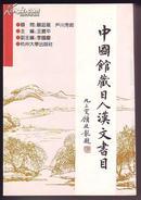 《中国馆藏日人汉文书目》(1997年2月1版1印).