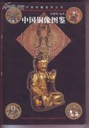 《中国铜像图鉴》(2001年9月1版1印).