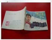 连环画《蓝鲸号盗窃案》江苏少年儿童出版社85、3月一版一印库存