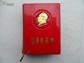 少见版本:毛泽东选集(封面有金色主席像,64开一卷全,67版69年成都1印)