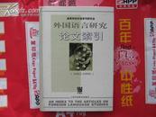 外国语言研究论文索引(1995-1999] [精装,875页]