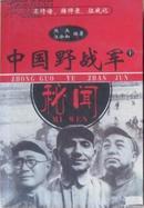 中国野战军秘闻(上【名将谱·雄师录·征战记】