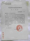 中国人民解放军山西省忻县公检法军事管制小组《紧急通知》发现反革命传单(1970年)