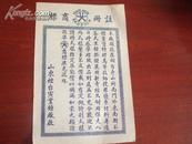 山东烟台寅业钟厂启注册商标【老商标】