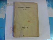 抗日民族统一战线指南 (第二册)珍贵的共产党根据地出的抗日文献