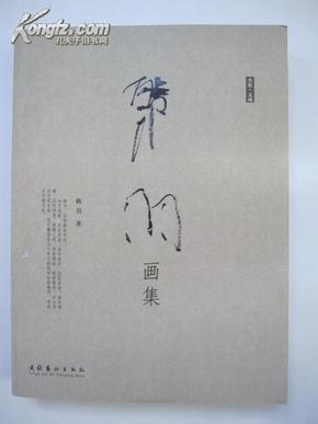 著名艺术家系列《韩羽画集》(韩羽签名本)