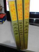 钦定罗经解定《周易与堪舆经典文集》2010年一版一印5000册。