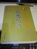 三元总录【2010年一版一印5000册;周易与堪舆经典文集】
