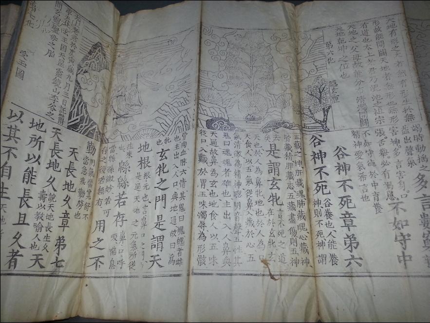 哥哥谢囹�a_朱元璋,清安居古令孤璋编修《御注道德经》(上,下)两册一套全,经折装