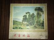 C7  天津画报1957年第4期