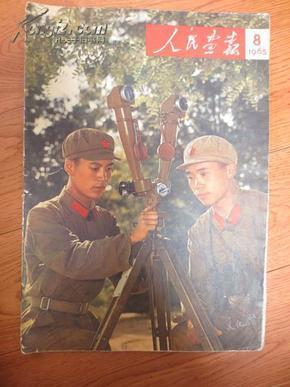 人民画报 1965年第8期 编号2