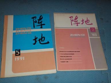 阵地   1991年第1、5期、1993年第2期
