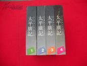 《太平广记》(全四卷)精装 影印本 90年1版1印