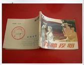 连环画《弃暗投明》江苏人民出版社 好品 83、4月1版1印