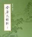 《全唐文补编》(全三册)16开.精装.繁体竖排.中华书局.定价:¥480.00元